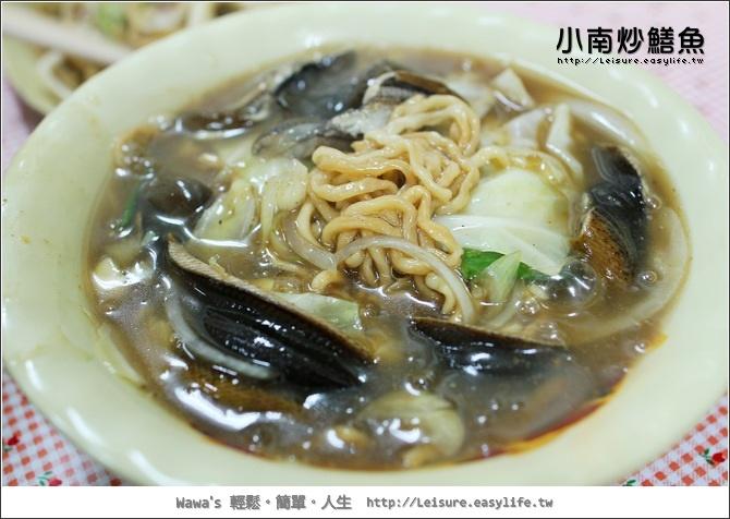 小南炒鱔魚。台南美食。永康美食