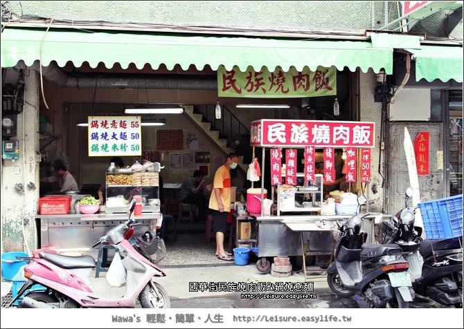 國華街民族燒肉飯。國華街鍋燒意麵