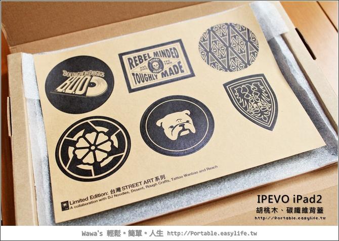 IPEVO iPad2 胡桃木背蓋、碳纖維背蓋