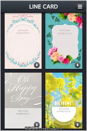 LINE CARD,一起用LINE的表情製作出可愛的圖卡吧!