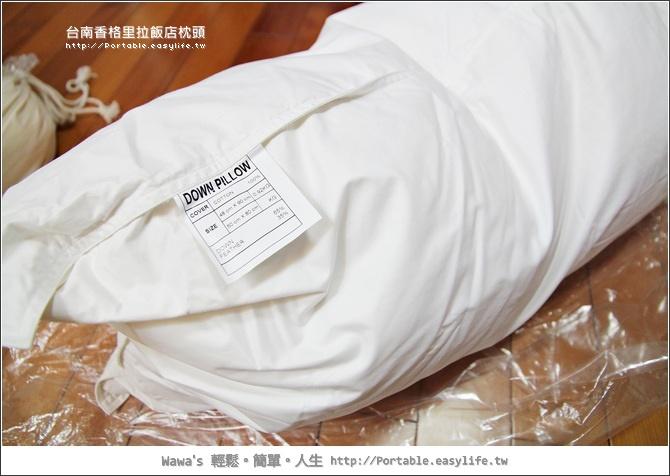 台南香格里拉飯店枕頭