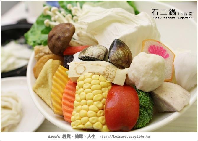 台南。石二鍋金華店。美味的平價石頭火鍋。王品集團火鍋