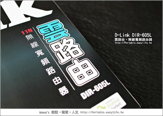 【開箱】D-Link DIR-605L雲路由。無線頻寬路由器(5台等著送唷!)