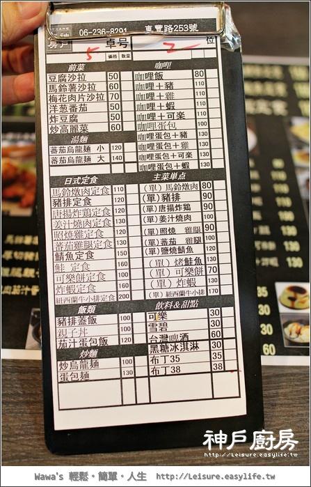 神戶廚房。台南東豐路