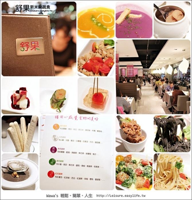 舒果台南府前店新開幕!營養的五色蔬果,新米蘭蔬食的健康享受