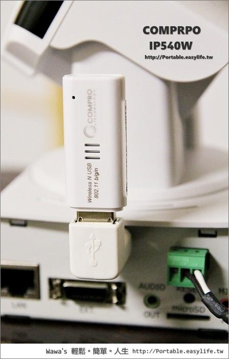 COMPRO IP540W。開箱&使用分享