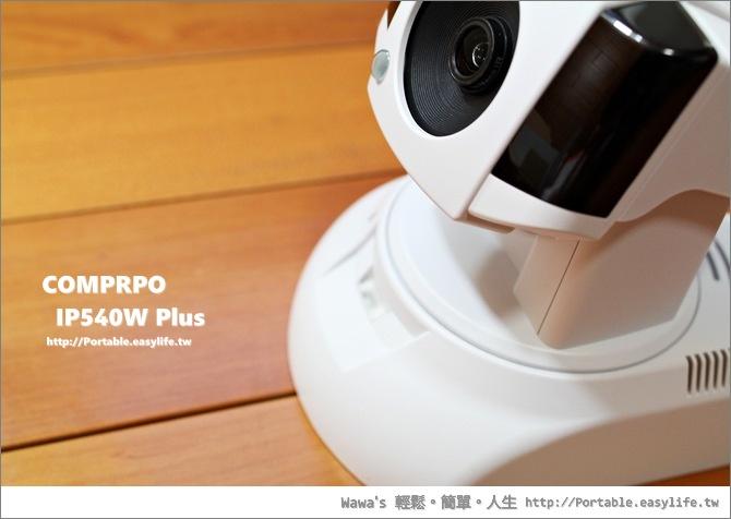 COMPRO IP540W Plus。開箱&使用分享
