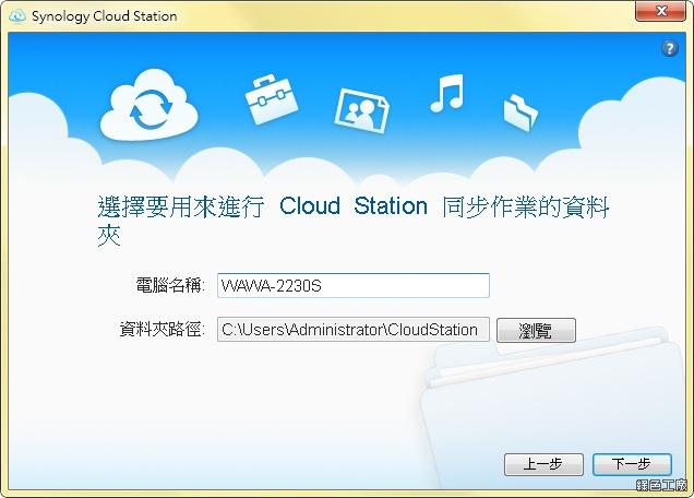 Synology Cloud Station 打造自己的雲端伺服器