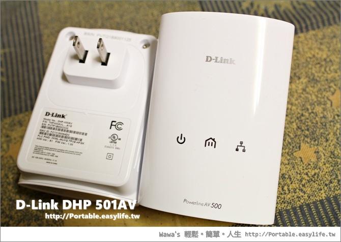 D-Link DHP 501AV 500Mbps電力線網路橋接器