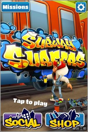Subway Surfers 跑跑跳跳吃金幣遊戲