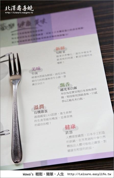 北澤壽喜燒專門店。台南大遠百娛樂城
