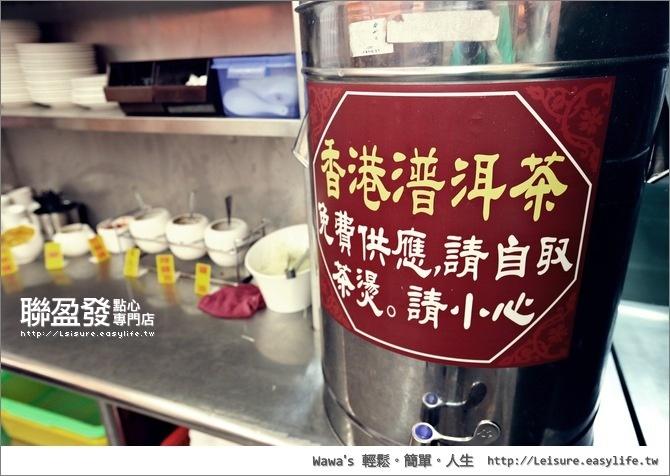 聯盈發點心專門店。永康港式飲茶。永康小吃。永康美食