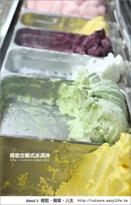 得意吉義式冰淇淋
