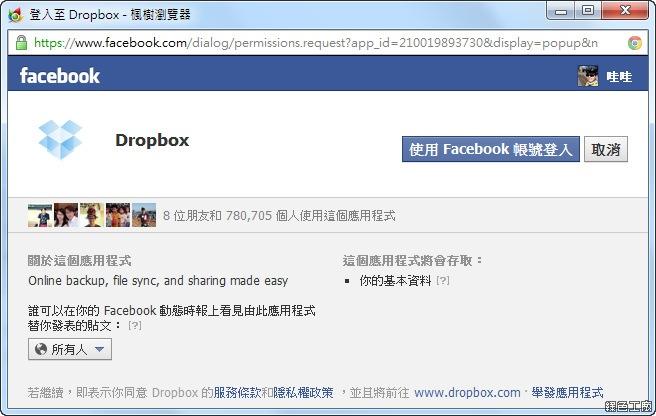 Dropbox Camera Uploads增加3GB空間