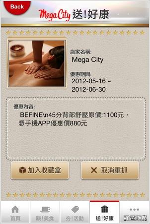 逛!City。大遠百專用App,帶您輕鬆玩樂Mega City、Top City、Big City