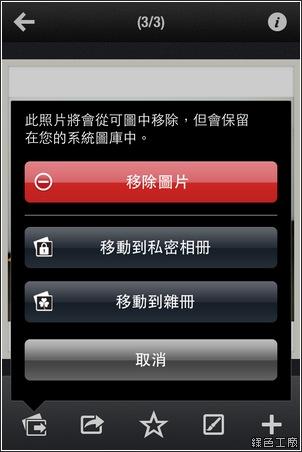 Fotoable 可圖。iPhone優質圖片管理工具