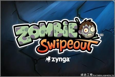 Zombie Swipeout。切殭屍