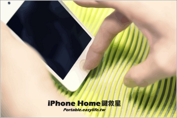 iPhone Home鍵救星