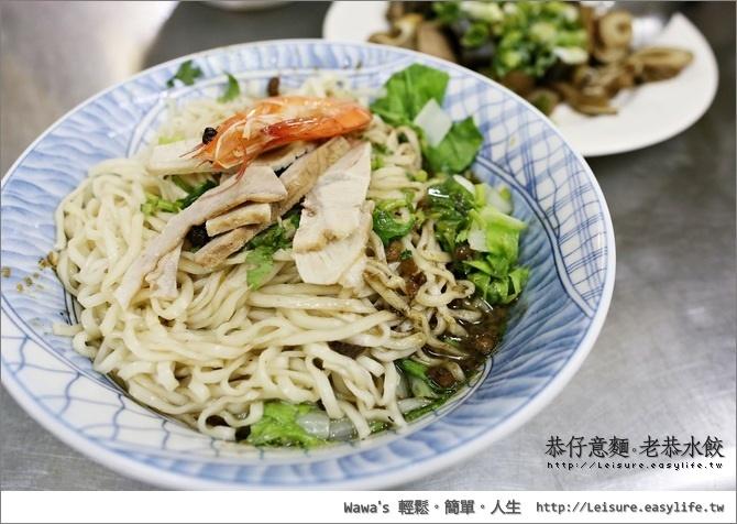 恭仔意麵。老恭水餃。台南小吃、美食