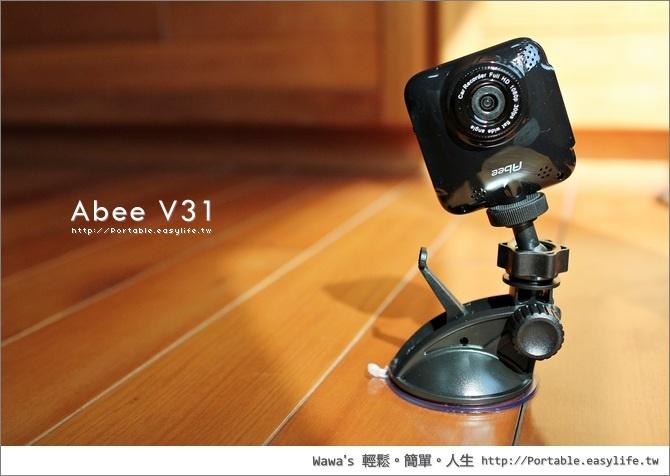 快譯通 Abee V31 行車紀錄器
