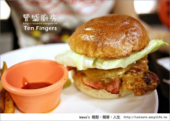 豐盛廚房。Ten Fingers。高雄全日早午餐