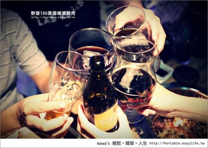 野宴100。異國啤酒燒肉