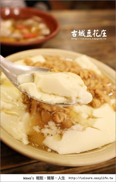 古城豆花庄。台南小吃、美食