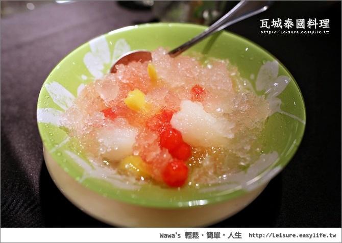 瓦城泰國料理永和店。湄南跳魚、泰式海瓜子泡鍋飯