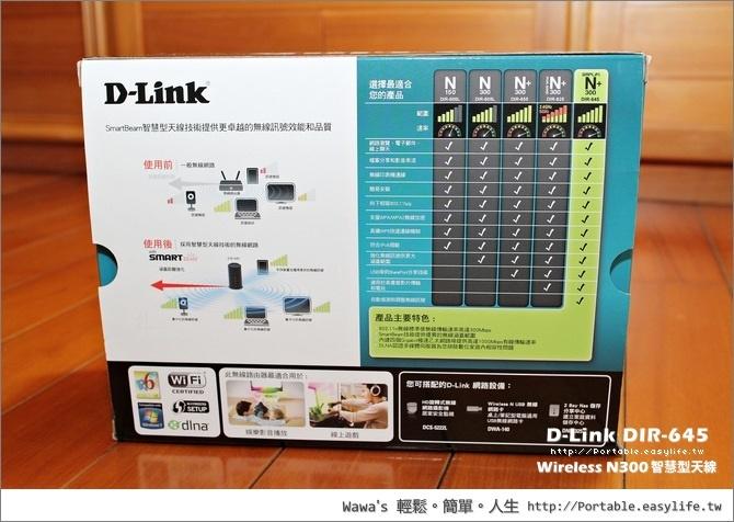 D-Link DIR-645 Wireless N300 智慧型天線無線路由器
