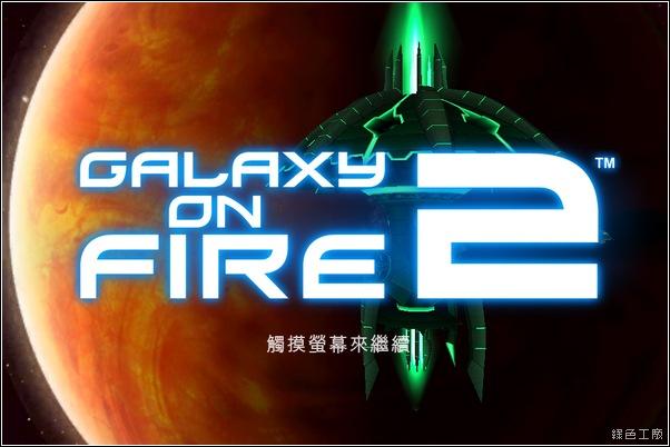 Galaxy on Fire 2。浴火銀河2。GOF2