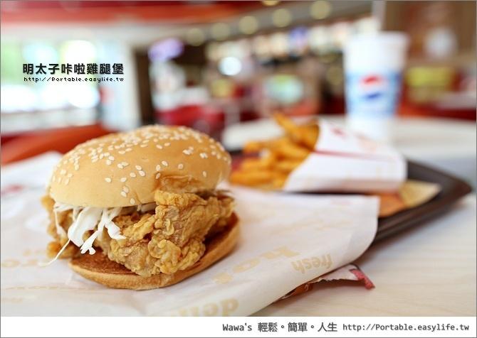 肯德基 KFC 明太子咔啦雞腿堡