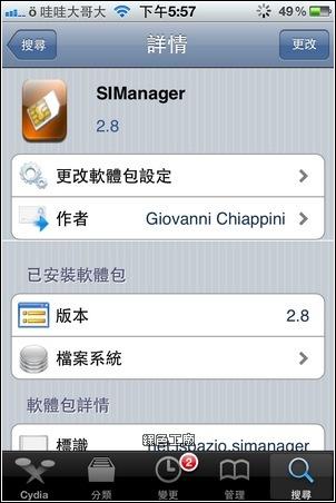 SIManager。iPhone複製、備份聯絡人到SIM卡。iPhone SIM卡編輯