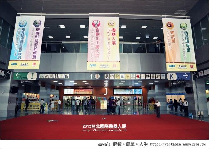 工業局第五屆台北國際機器人展。TIROS 2012