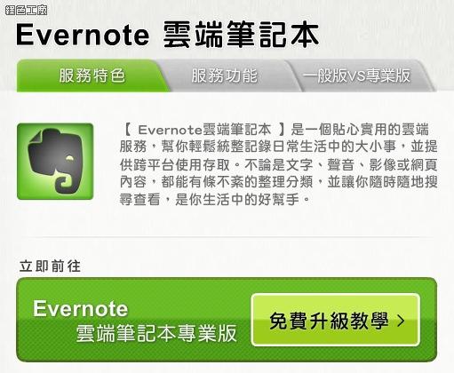 台灣大哥大用戶免費取得EVERNOTE專業版一年份