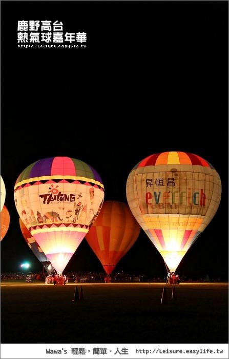 鹿野高台。熱氣球嘉年華光雕閉幕晚會