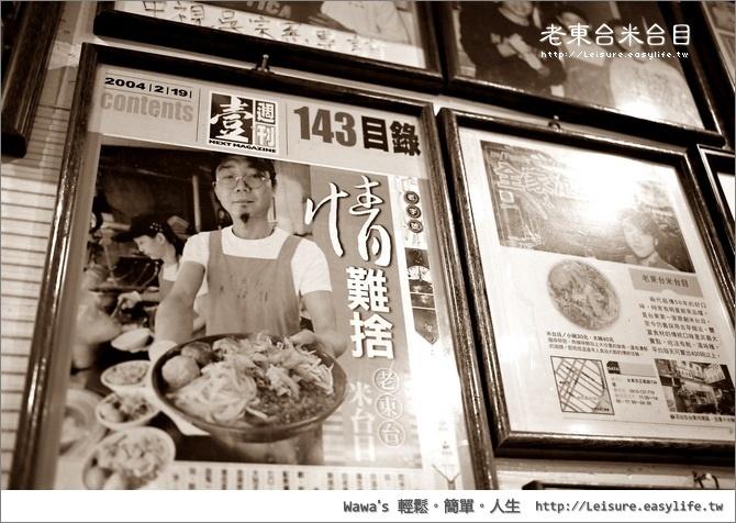 老東台米台目。台東小吃。台東美食