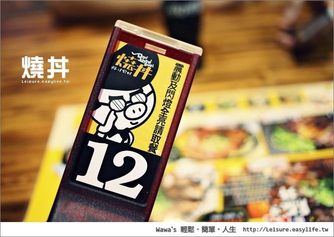燒丼株式會社。日式烤肉料理