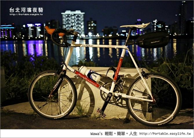 單車河濱夜騎
