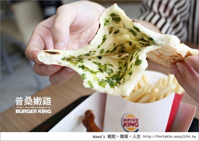 普桑嫩雞。漢堡王 Burger King