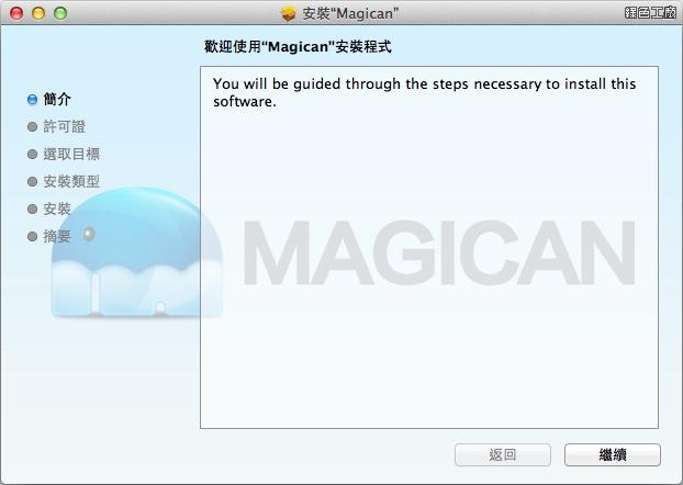 Magican。Mac作業系統不可缺少的整合工具