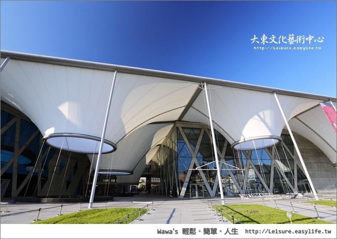 大東文化藝術中心。高雄鳳山景點