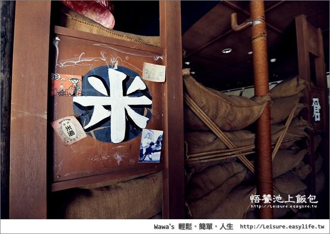 悟饕池上飯包。文化故事館。台東旅遊、池上旅遊