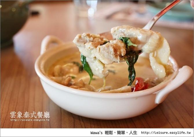雲象泰式餐廳、泰國料理。台南安平泰國料理