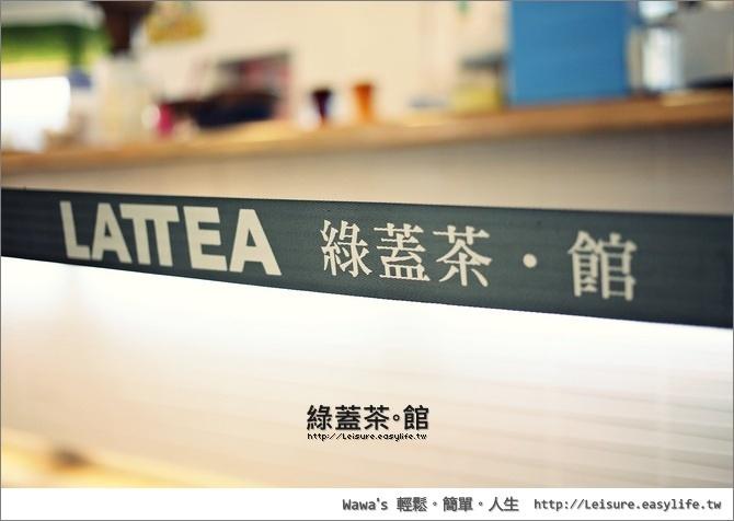 綠蓋茶館。台南奶蓋茶