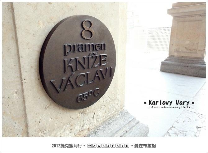 卡羅維瓦利 Karlovy Vary。國王溫泉鎮。捷克旅遊、捷克蜜月