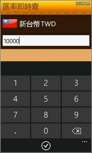 即時匯率查詢。Windows Phone