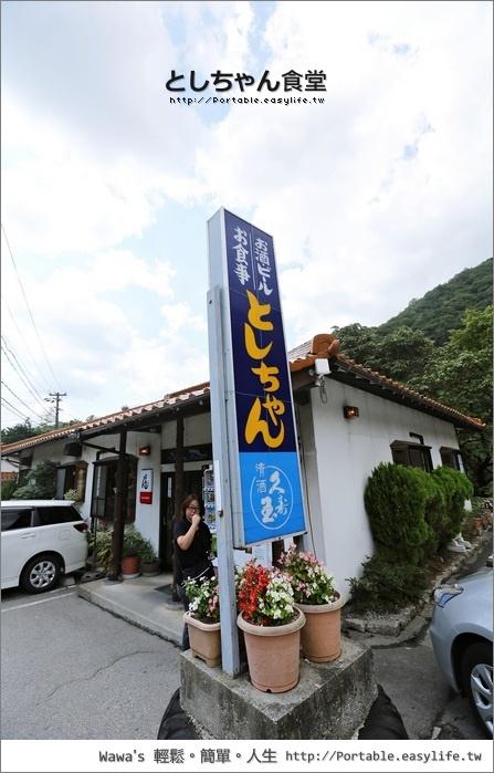 としちゃん食堂。日本下呂市小坂町美食。昇龍道、日本中部旅遊