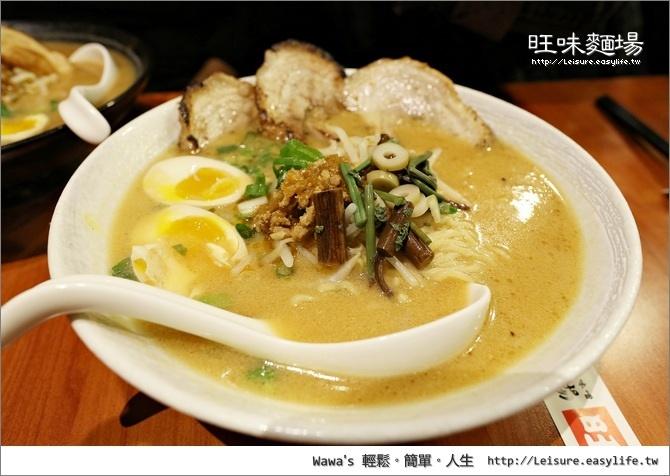 旺味麵場。旺味味噌拉麵。日式拉麵。台北拉麵美食
