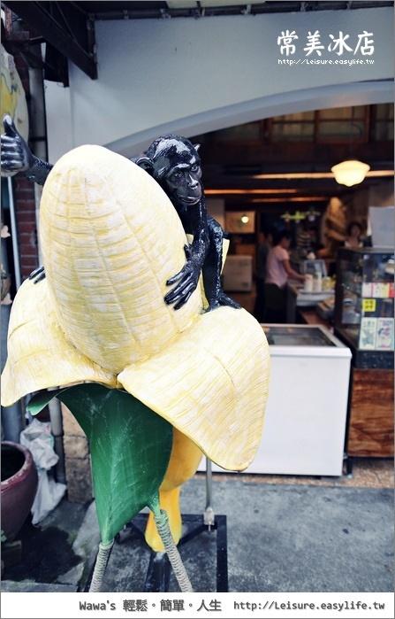 常美冰店香蕉清冰。高雄旗山