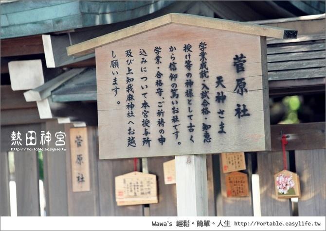名古屋熱田神宮。日本中部旅遊。昇龍道